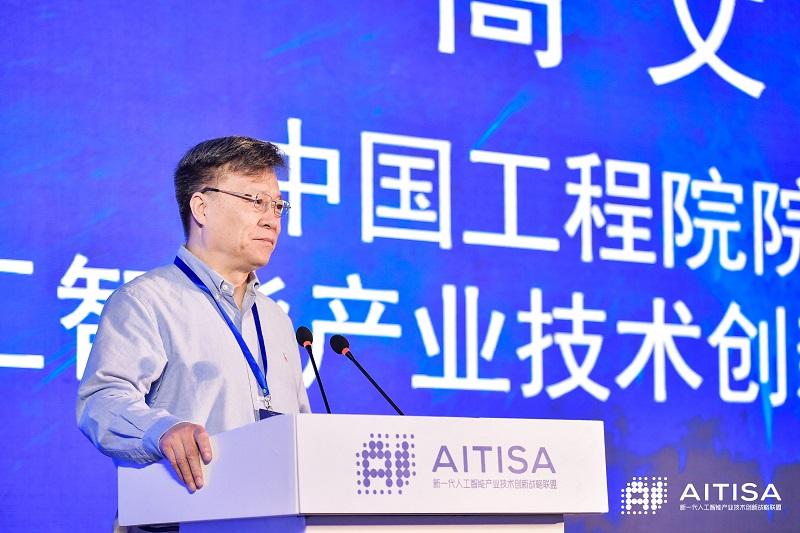 AITech国际智能科技峰会圆满落幕,AI大咖共论人工智能发展